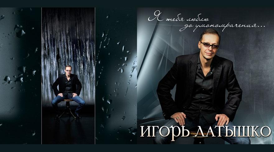 новые песни игоря николаева 2014 слушать