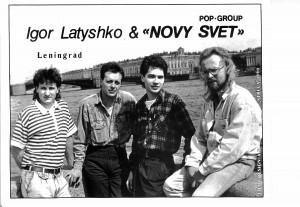 Игорь Латышко и группа Новый свет